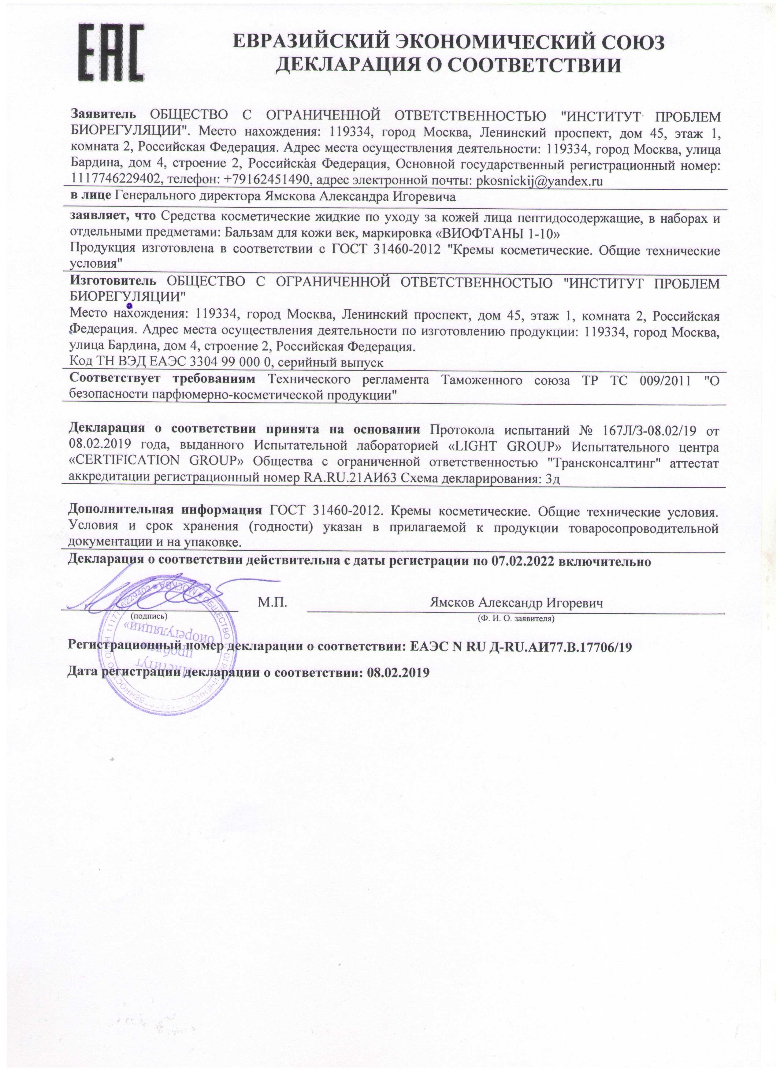 Декларация Виофтан
