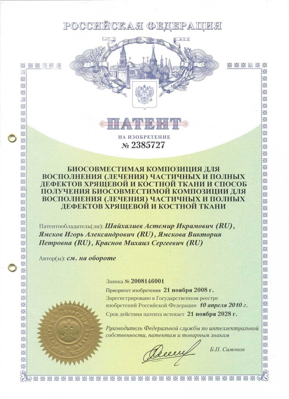 Патент на Биосовместимой композиции для восполения частичных и полных дефектов хрящевой и костной ткани