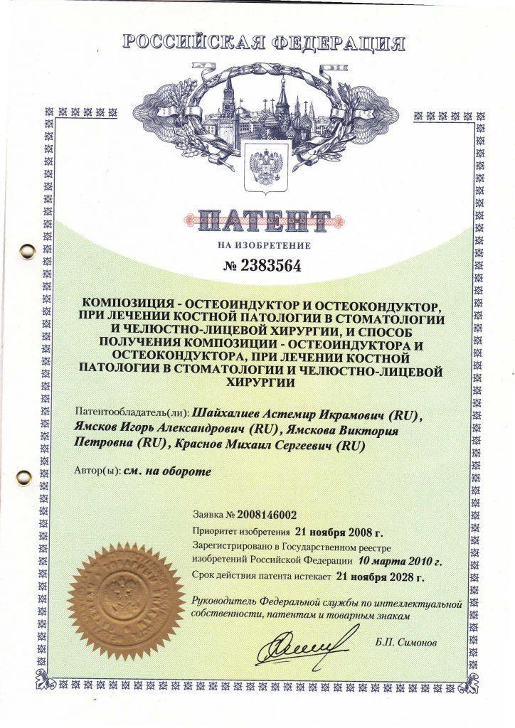 Патент на композиию - остеоиндуктора и остеокондуктора
