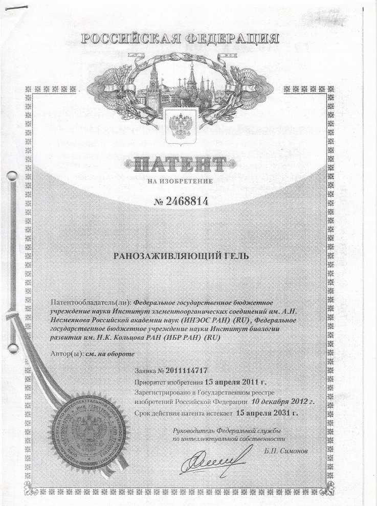 Патент на ранозаживляющий гель